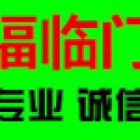 南昌福�R⊙�T搬家