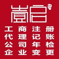 江西壹启财务管理有限 公司
