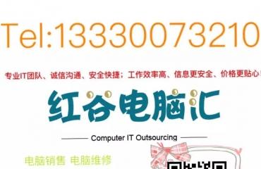 红谷滩电脑汇上门维修电脑打印机监控网络_1