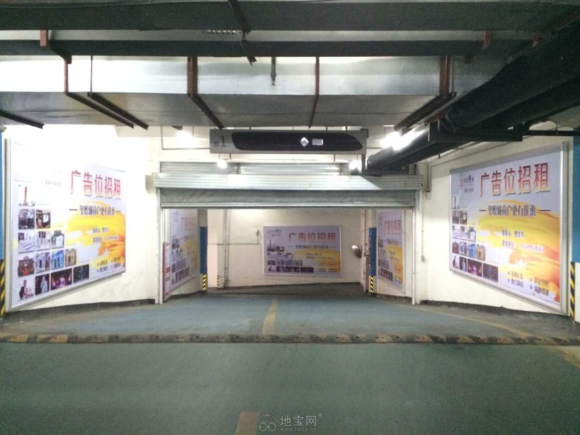 南昌县莲塘 玺悦城商场 沃尔玛地下停车场 广告图片