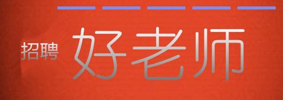 v数学初高中数学物理化学错题教学点:南昌青山短文老师高中英语改图片