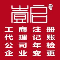 江西壹啟財務管理有限 公司