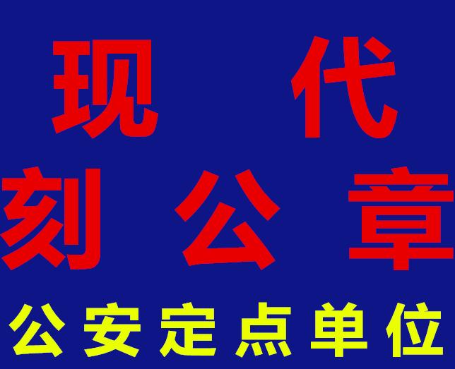 江西省现代印章有限公司