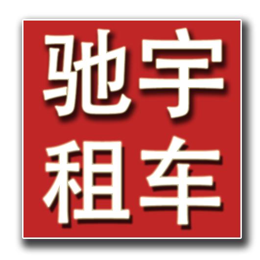 江西驰宇汽车服务有限公司
