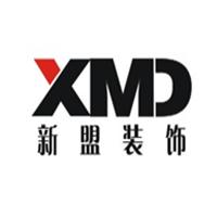 江西新盟建筑装饰工程有限公司